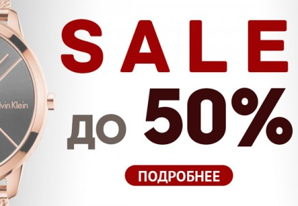 """Акция """"Скидки до 50%"""""""