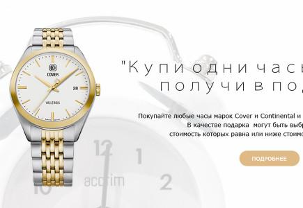 """Акция """"Купи одни часы вторые получи в подарок!"""""""